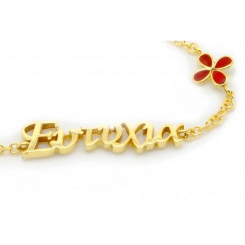 Βραχιόλι όνομα Ευτυχια με λουλούμι με σμάλτο σε κίτρινο χρώμα