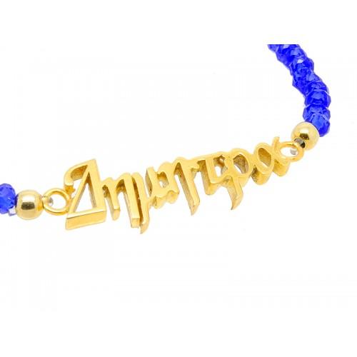 Βραχιόλι όνομα Δήμητρα με μπλε ορυκτές πέτρες σε κίτρινο χρώμα