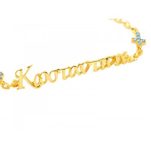 Βραχιόλι όνομα Κωνσταντίνα με σταυρουδάκι σε κίτρινο χρώμα